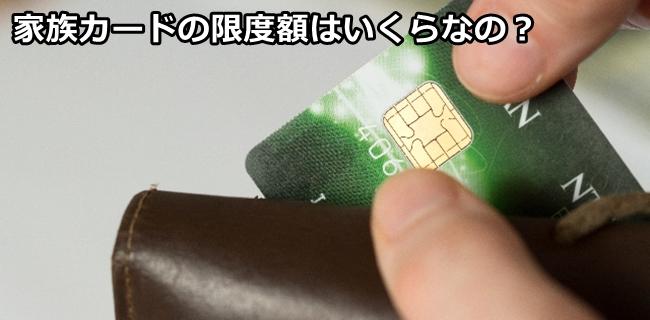 kazoku-card-gendogaku