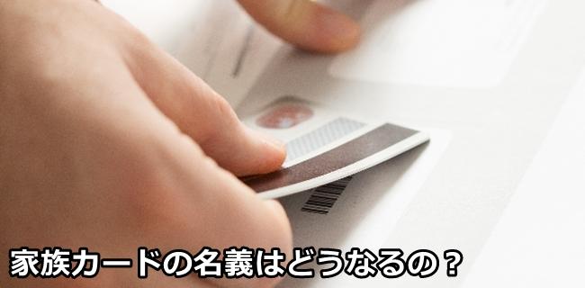 kazoku-card-meigi
