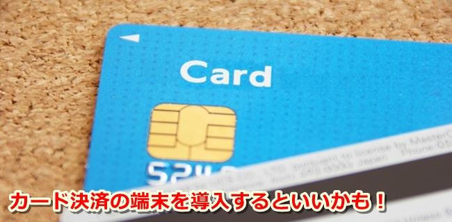 creditcard-cashless03