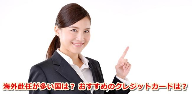 creditcard-kaigaihunin03