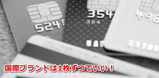 creditcard-seiri04