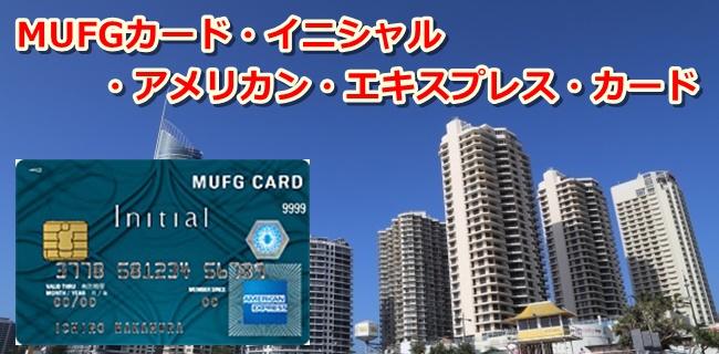 ippanrank-credit-card-kaigairyokou4