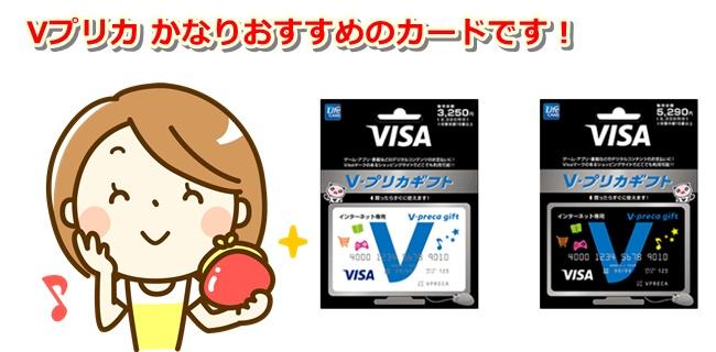 v-prepaid-card02