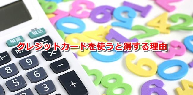 creditcard-setuyaku-houhou03