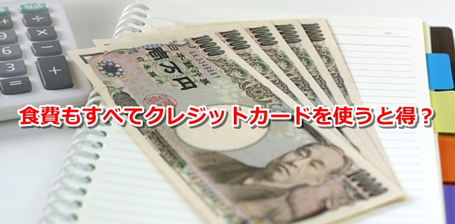 creditcard-setuyaku-houhou04