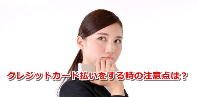 creditcard-setuyaku-houhou05