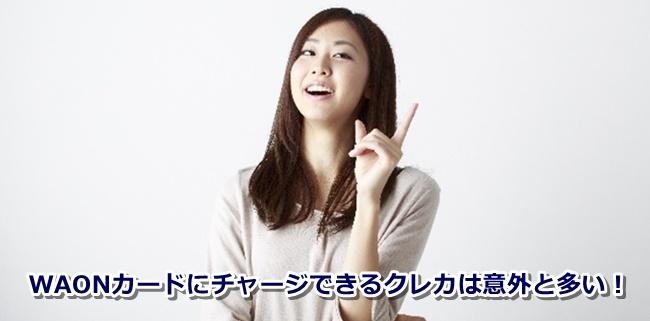 creditcard-waoncard-aeon-rendou02