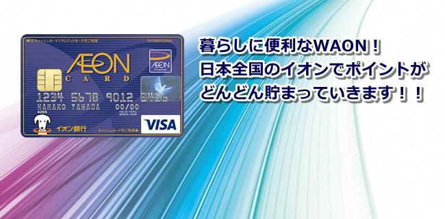 waoncard-aeon-rendou03