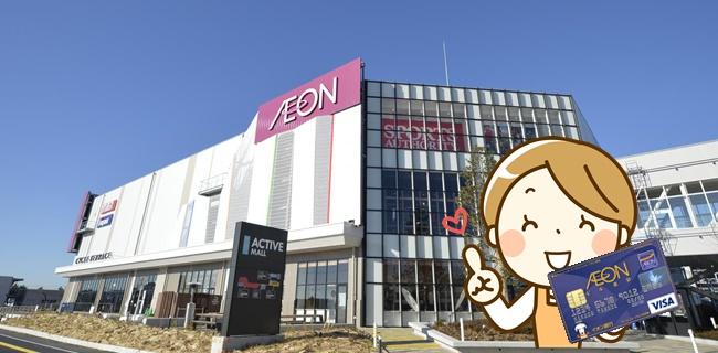 creditcard-waon-aeon01