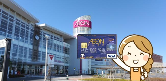 creditcard-waon-aeon02
