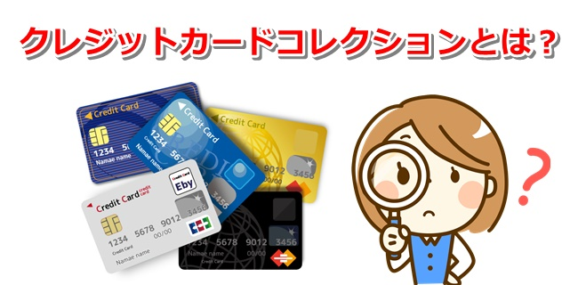 creditcard-collection02