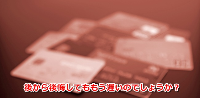creditcard-cooling-off02