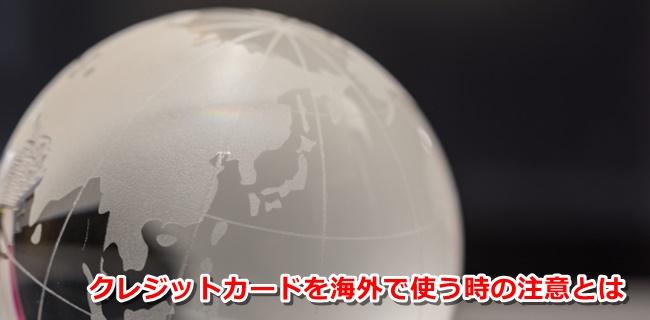creditcard-kaigai-chuuiten01