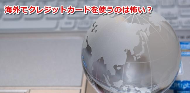 creditcard-kaigai-chuuiten02