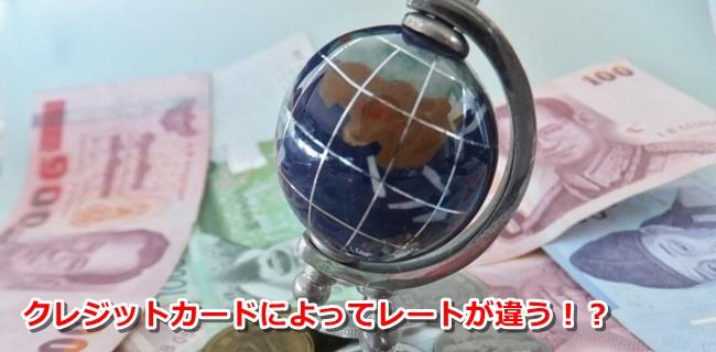 creditcard-kaigai-chuuiten04