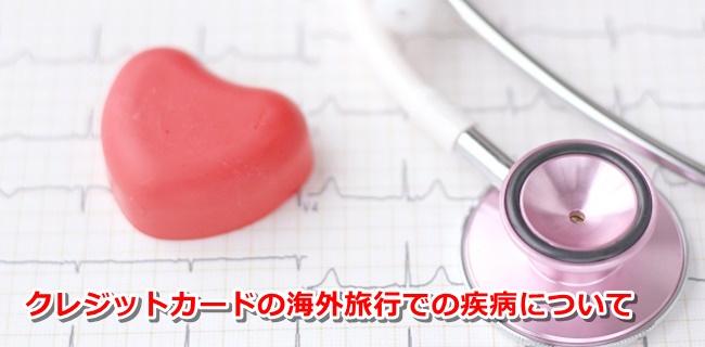 creditcard-kaigai-hoken04