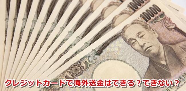 creditcard-kaigaisoukin02