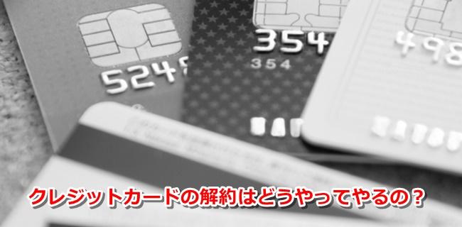 creditcard-kaiyaku02