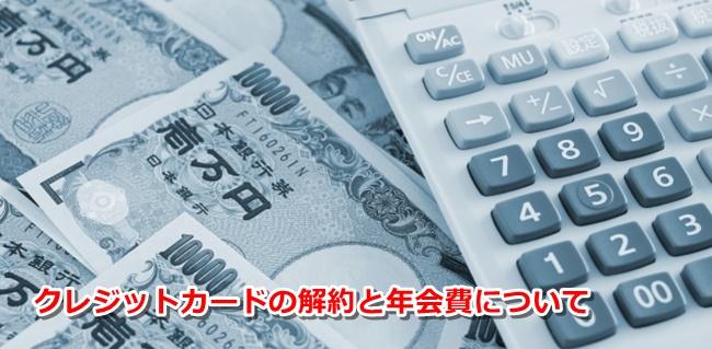 creditcard-kaiyaku03