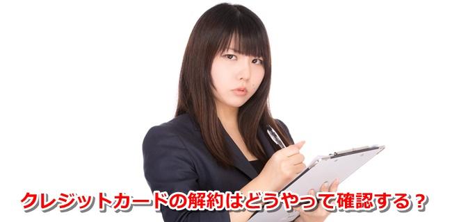 creditcard-kaiyaku04