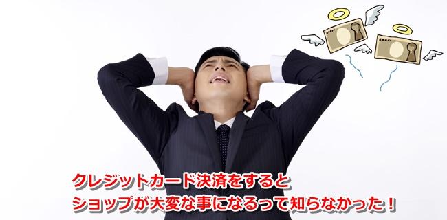 creditcard-kessai-tesuuryou02