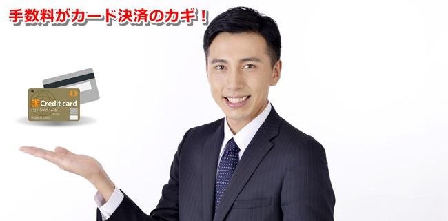 creditcard-kessai-tesuuryou04