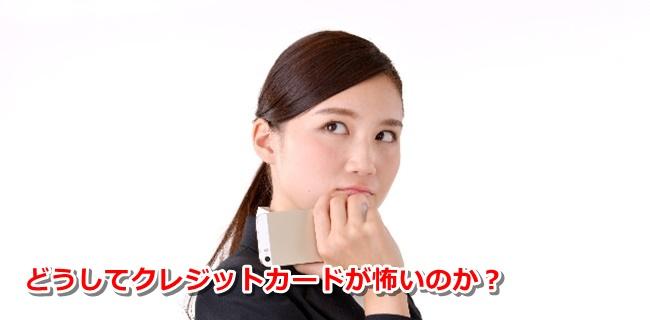 creditcard-kowakunai02