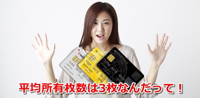 creditcard-maisuu02