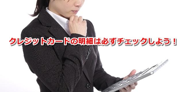 creditcard-maisuu04