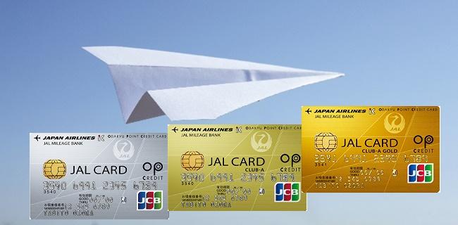 creditcard-odakyu-pointcard05