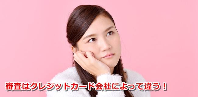 creditcard-shinsa-amai02