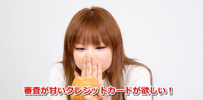 creditcard-shinsa-amai03