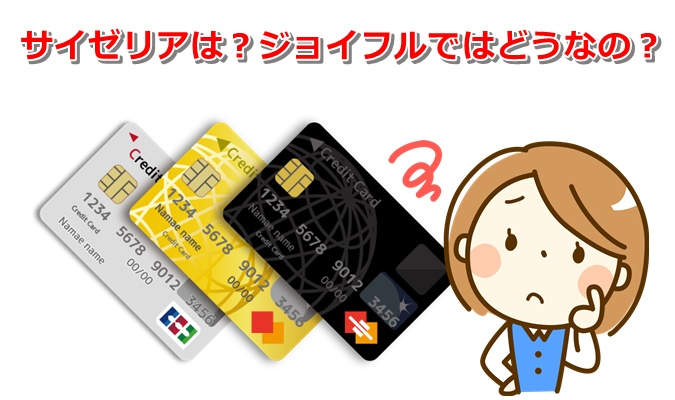 credit-card-famires09