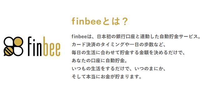 finbeeとは