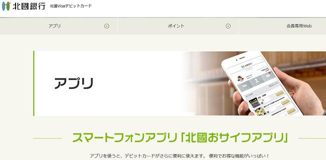 北國おさいふアプリ